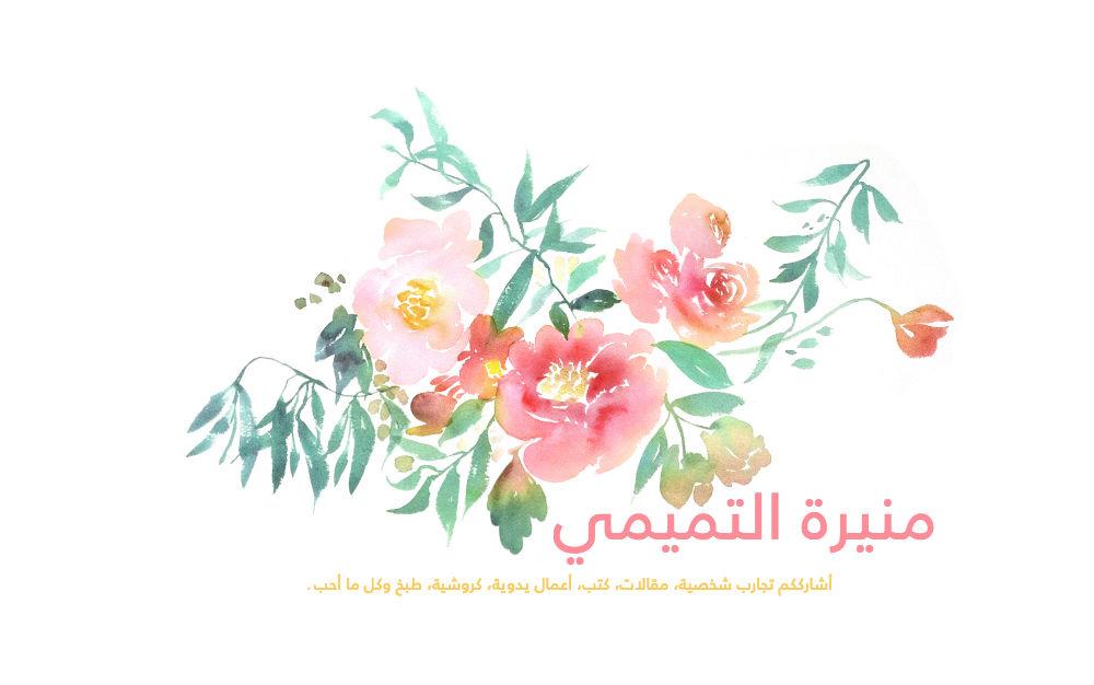 أفكار لتوزيعات الصغار نشاطات ومسابقات متنوعة للعيد منيرة التميمي